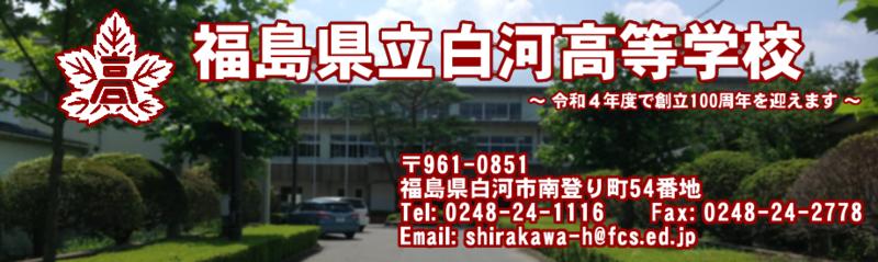 福島県白河高等学校バナー